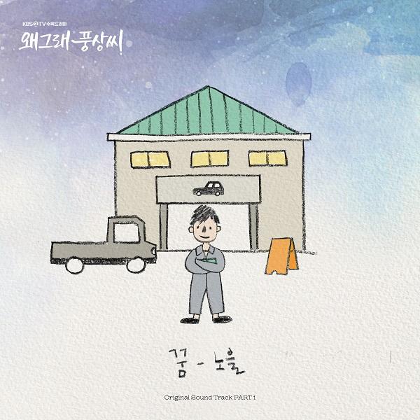 노을, 왜그래 풍상씨 OST 발매...조용필의 꿈 리메이크 곡