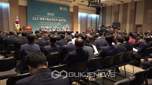 [국제뉴스TV] 2019 세계 기독교지도자 심포지엄 개최