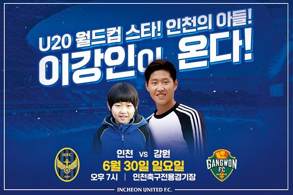 이강인, 30일 인천FC 홈경기장 방문···시축, 사인회 등 각종 행사 참여