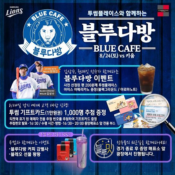삼성 라이온즈,  블루다방 이벤트 진행→김상수, 원태인 바리스타 변신!