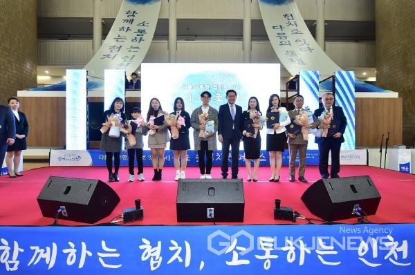 인천시, 홍보대사 11명 위촉 시민 소통의 장 마련
