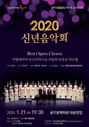 공주시립합창단 2020 신년음악회 21일 개최