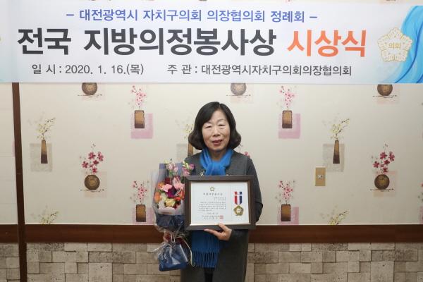 대전 동구의회 성용순 의원 지방의정 봉사상 수상 영예