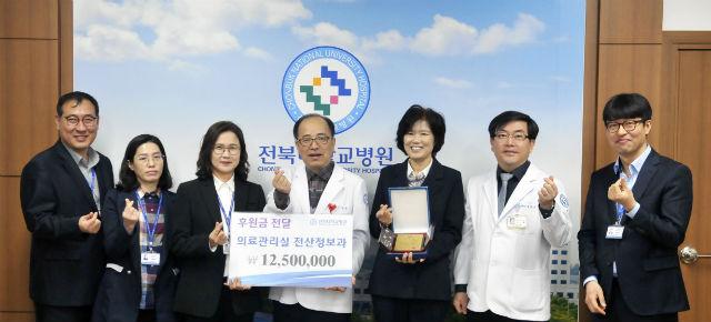 전북대병원, 전산정보과 1250만원...병원발전 위해 기탁