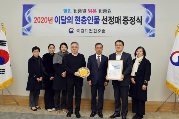 국립대전현충원, 1월의 현충인물 선정패 증정식 개최