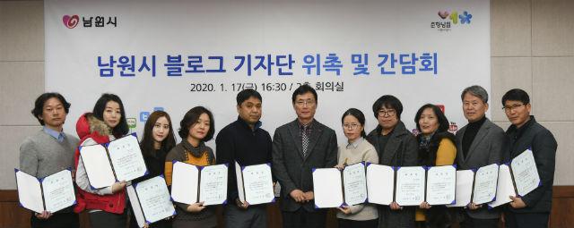남원시, 2020 블로그 기자단 20명 위촉