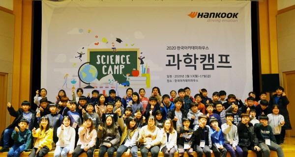 한국타이어, 2020 한국아카데미하우스 과학캠프 성료