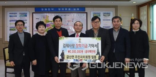 김제금산自治委, 사랑장학재단 장학금 200만원 쾌척
