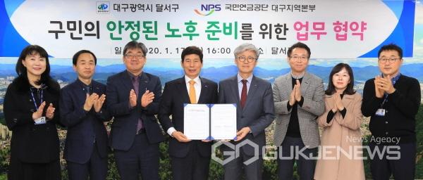 이태훈 달서구청장, 국민연금공단 대구지역본부와 MOU