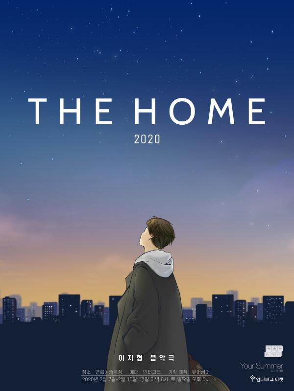 싱어송라이터 이지형, 음악극 THE HOME 2020 개최!