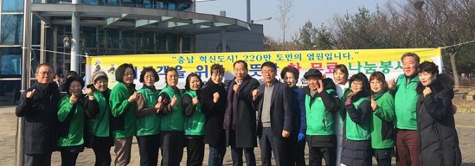 예산읍 새마을남녀지도자협의회, 설맞이 차(茶) 봉사활동