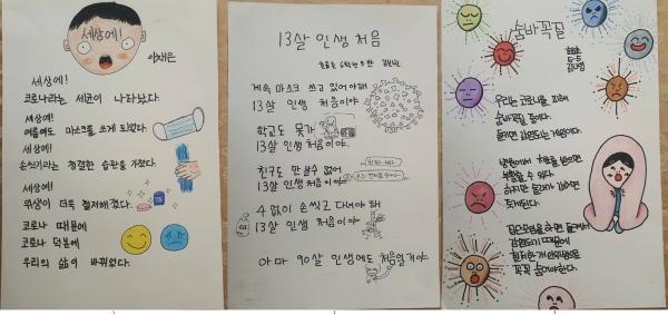 제6회 그림그리기 대회 & 건강백일장 수상작