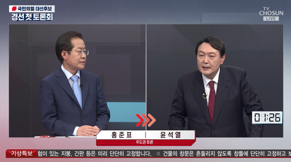 [속보]국민의힘 대선 후보 토론회, 홍준표 윤석열 후보에 질문세례(사진=TV조선)