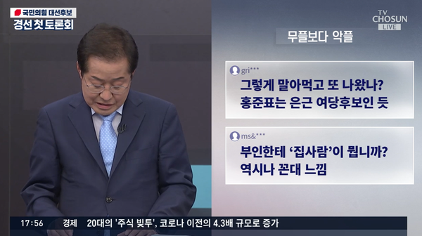 [국민의힘 대선 후보 토론회] 윤석열·안상수·최재형·홍준표 악플에 반응(사진=TV조선)