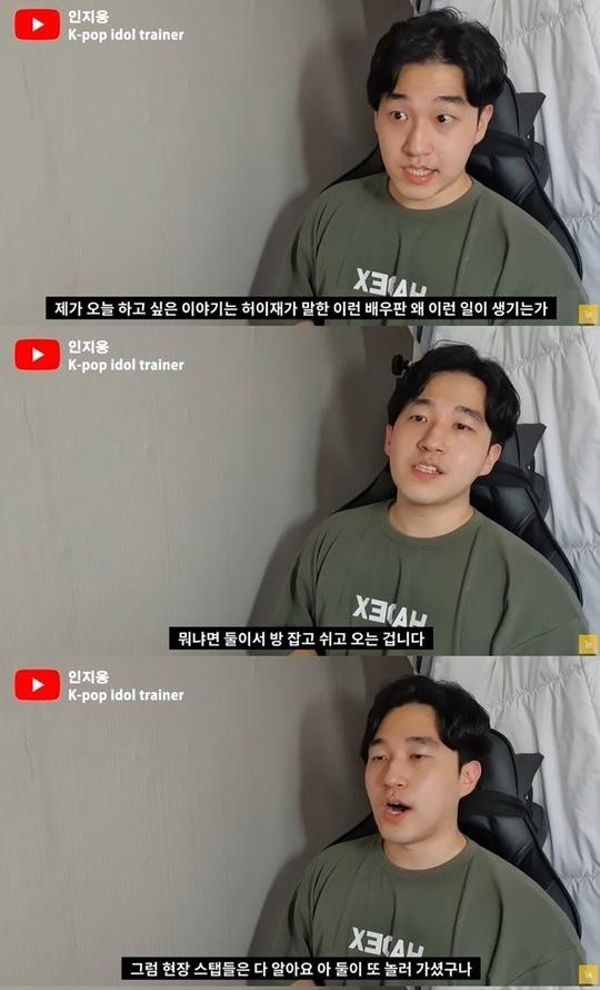 """유튜버 인지웅 """"배우 허이재 성관계 요구 폭로 거짓말 아냐""""(사진-유튜브 캡쳐)"""