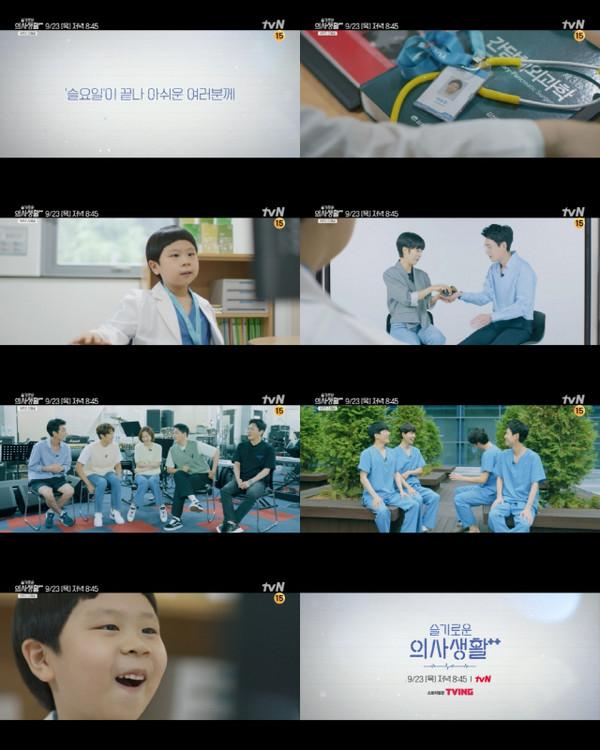 '슬기로운 의사생활 시즌2' 스페셜 방송 편성, 새로운 결말(사진=tvN)