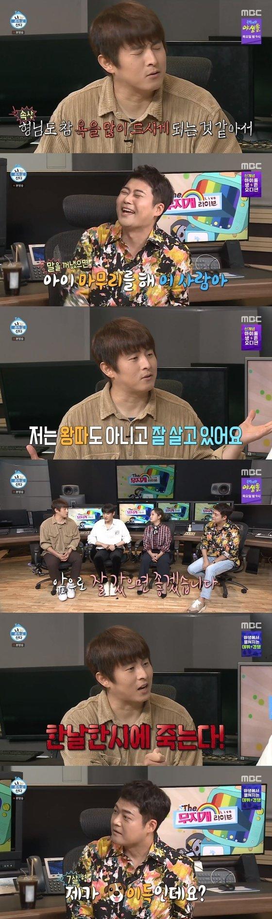 [종합]기안84 왕따설 직접 해명, 전현무 집 '무무상회' 진행 여파(사진=MBC)