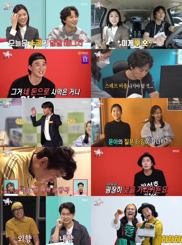 소속사 대표 김남길, 이수경 일일 매니저 변신 '눈길'(사진=MBC)
