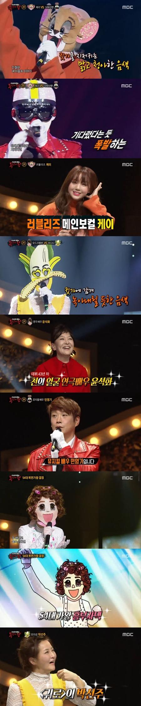 '복면가왕' 흥부자댁, 가왕방어 성공…바나나는 박선주 (종합)