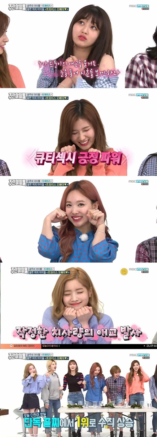 '주간아' 트와이스 다현, 애교킹 등극…멤버들 집단 반발 '폭소'