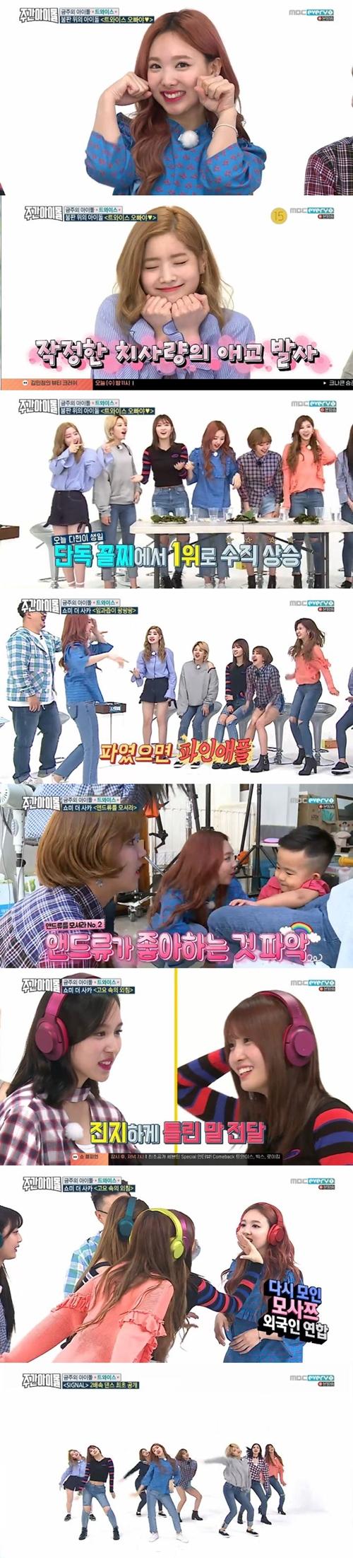 '주간아' 트와이스, 역대급 웃음 선물한 트둥이들의 '시그널' (종합)