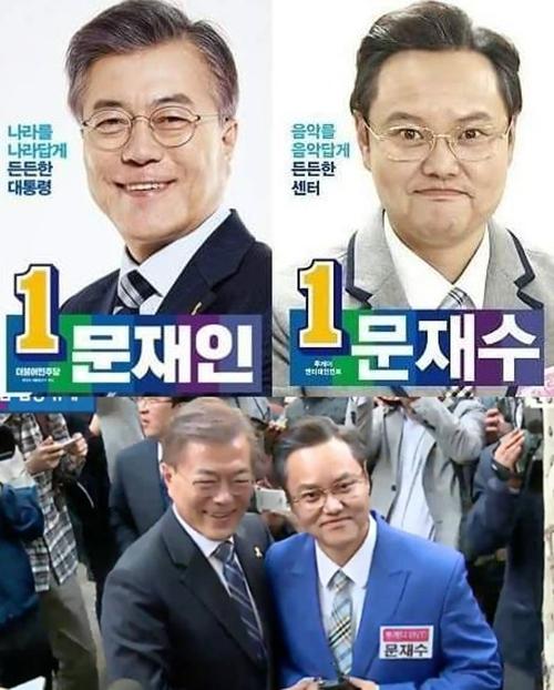 '문재수' 김민교, 문재인 성남에서 만났다