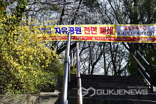 [고강도 사회적 거리두기] 상춘객 차단한 공원