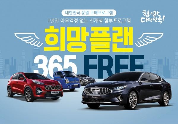 기아자동차, 365 FREE 구매 프로그램 출시