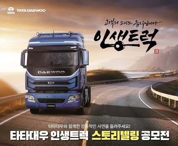 타타대우상용차, 인생트럭 공모전수상작 발표