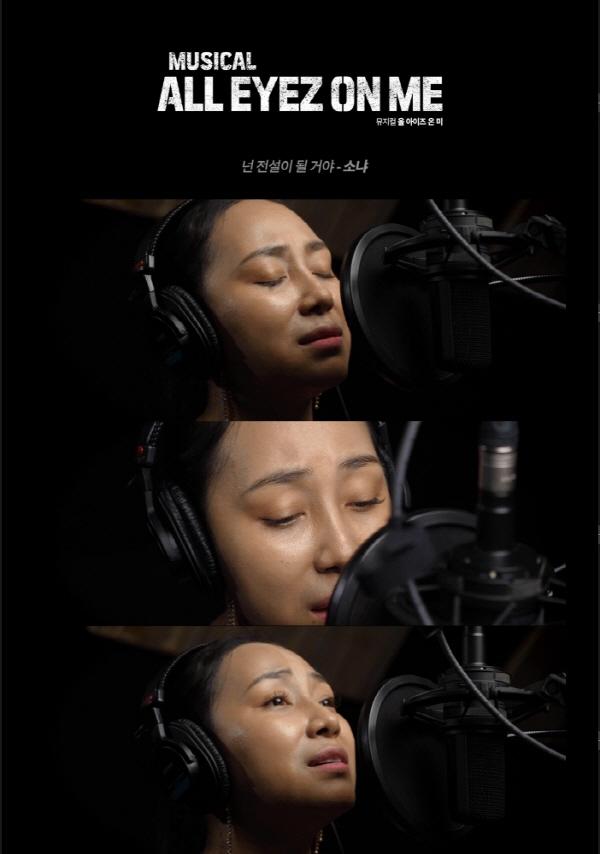 올 아이즈 온 미, 넌 전설이 될 거야 뮤직비디오 공개!