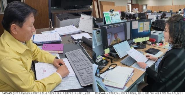 부산북부교육지원청, 온라인개학 대비 초등학교장 화상화의