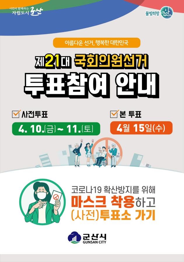 군산시, 제21대 국선 선거인수 22만 5,615명 확정