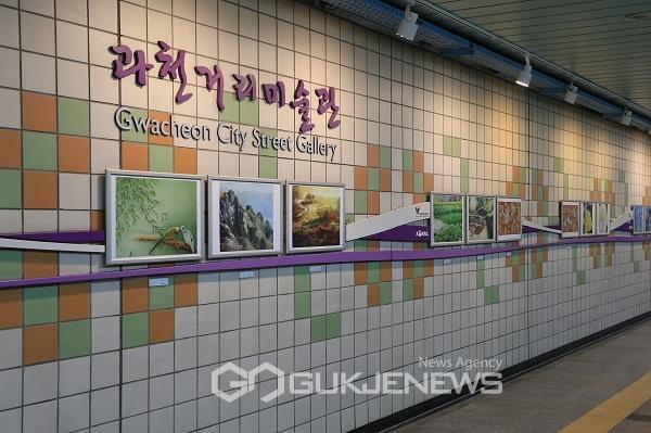 과천시, 거리 미술관 작품···온·오프라인에서공개
