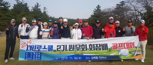 지난 번 전북시민로스쿨 제2기 골프대회 장면.(사진=국제뉴스 DB)