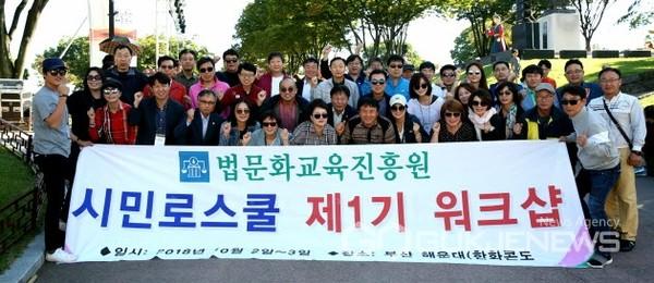 전북시민로스쿨 제1기 워크숍 장면.(사진=국제뉴스 DB)