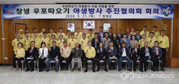 (사진제공=창녕군) 21일 창녕군청 대회의실에서 창녕 우포따오기 야생방사 추진 협의회 단체사진을 촬영하고 있다.