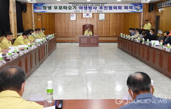 (사진제공=창녕군) 21일 창녕군청 대회의실에서 창녕 우포따오기 야생방사 추진 협의회 회의를 개최하고 있다.