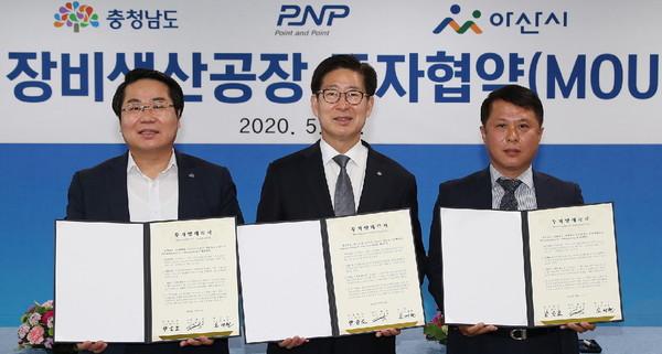 양승조 지사는 삼성 1차 협력사인 피엔피와 투자협약을 체결했다.