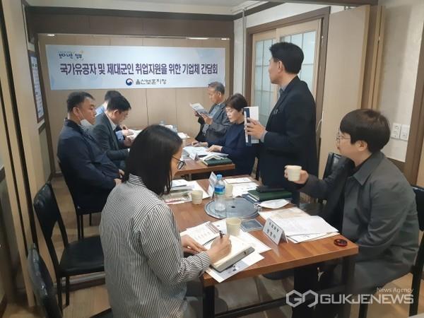 국가유공자·제대군인 일자리발굴 고용간담회 모습/제공=부산보훈청