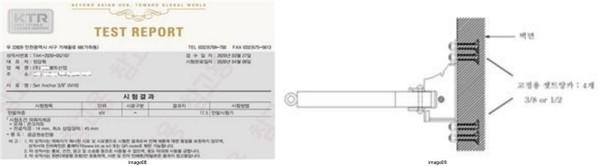 앵커볼트 시험성적서 및 시공상세도(예시)