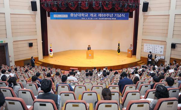 ▲ 22일 충남대학교가 개교 68주년 기념식을 개최했다고 밝혔다.
