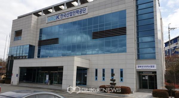 한국산업인력공단 경북지사, 청렴문화 확산 캠페인 추진