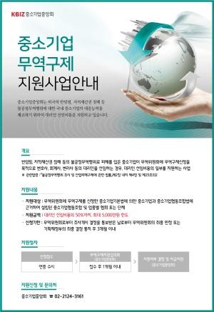 '무역구제 대리인 선임비용 사업' 안내문