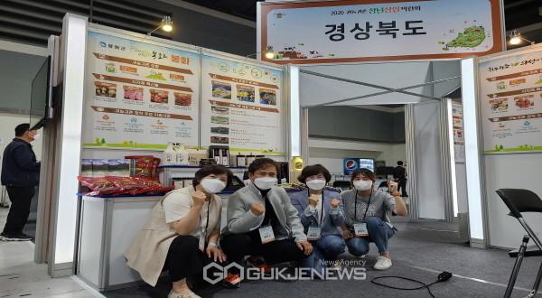 봉화군, 2020년「귀농귀촌 청년창업박람회」참가