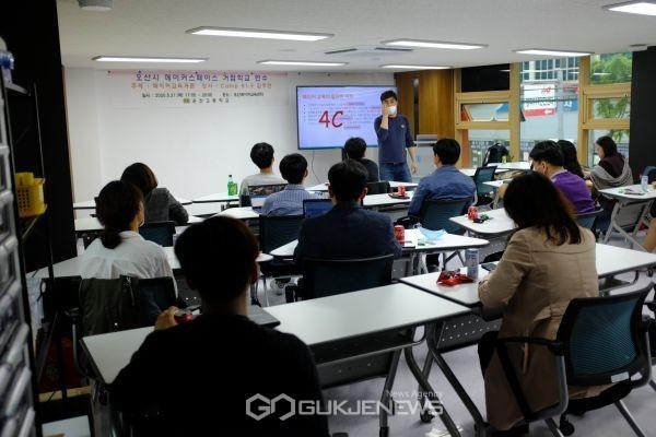 ▲ 메이커 교사 연수 모습.(사진=오산시 제공)