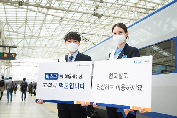 ▲ 한국철도는 지난 14일 오전에 서울, 부산, 광주송정역 등 전국 8개 주요역에서 손피켓과 현수막 등을 이용해 '열차 이용 시 마스크 착용' 권고 캠페인을 전개했다고 밝혔다.