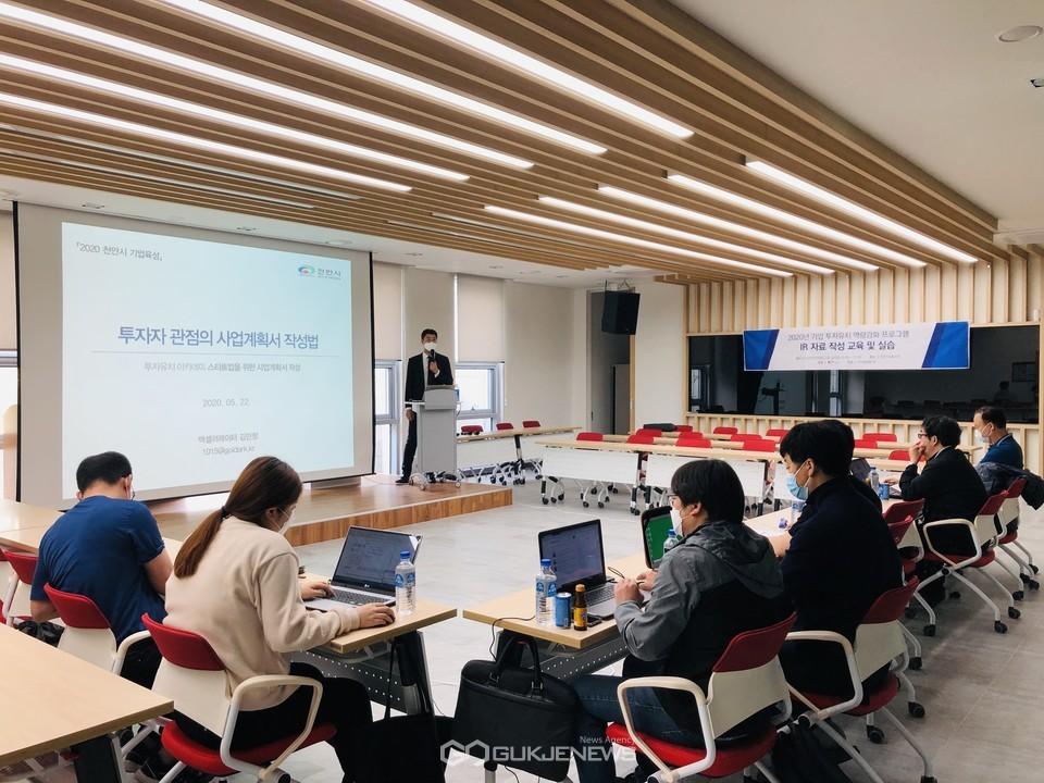 천안시가 22일 천안SB플라자 중회의실에서 관내 14개 기업을 대상으로 투자유치 역량강화 프로그램을 진행하고 있다.