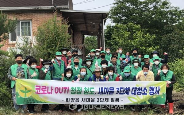 청도군 화양읍 새마을3단체 회원들이 주거환경이 취약한 가정을 방문해 쾌적하게 생활할 수 있도록 대청소를 실시했다(사진=청도군)