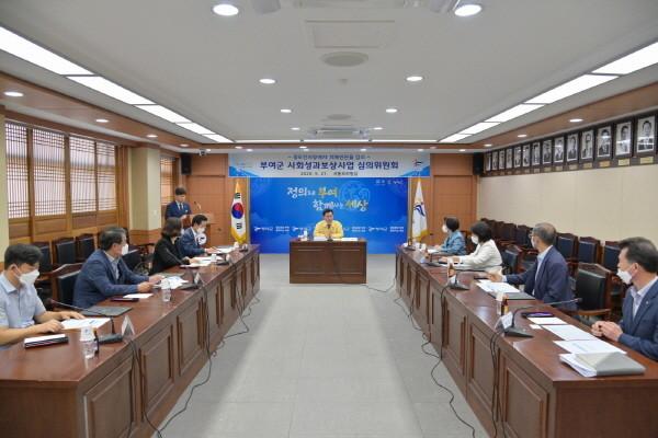 부여군은 지난 21일 부여군청 서동브리핑실에서 치매예방을 위한 사회성과보상사업 심의위원회를 개최했다.