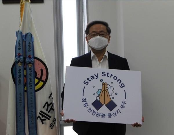 22일 제주관공공사 박홍배 사장은 코로나19 극복을 기원하는 스테이 스트롱 캠페인에 동참해 제주관광산업의 힘찬 재도약을 기원했다.